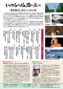 いのちの岐路に立つ〜核を抱きしめたニッポン国.jpg