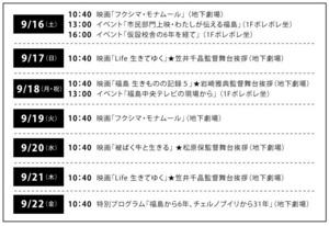 福島映画祭スケジュール.jpg
