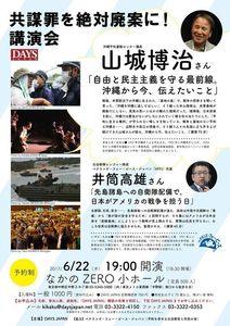 講演会「共謀罪を絶対廃案に!」.JPG