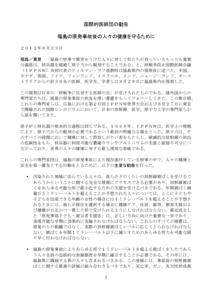 IPPNW国際医師団の勧告_ページ_1.png