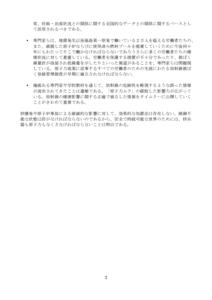 IPPNW国際医師団の勧告_ページ_2.png