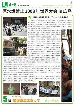 東京反核医師の会ニュース 号外02