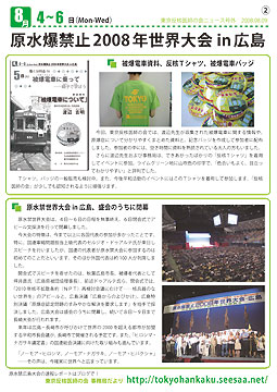 東京反核医師の会ニュース号外02