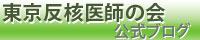 東京反核医師の会 公式ブログ