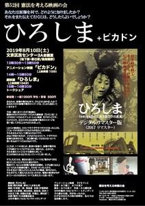 第52回「ひろしま」「ピカドン」20190810.jpg