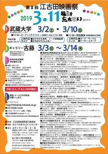 第8回江古田映画祭.jpg