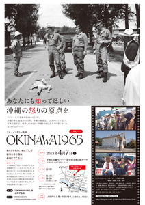 OKINAWA1965チラシ.jpg